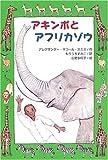アキンボとアフリカゾウ (文研ブックランド)