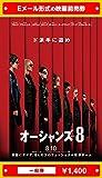 『オーシャンズ8』映画前売券(一般券)(ムビチケEメール送付タイプ)