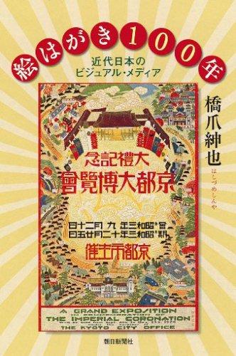 絵はがき100年 近代日本のビジュアル・メディア (朝日選書791)の詳細を見る