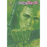 俺と悪魔のブルーズ 禁酒の町(3) (ヤングマガジンコミックス)