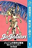 ジョジョの奇妙な冒険 第8部 モノクロ版【期間限定無料】 1 (ジャンプコミックスDIGITAL)
