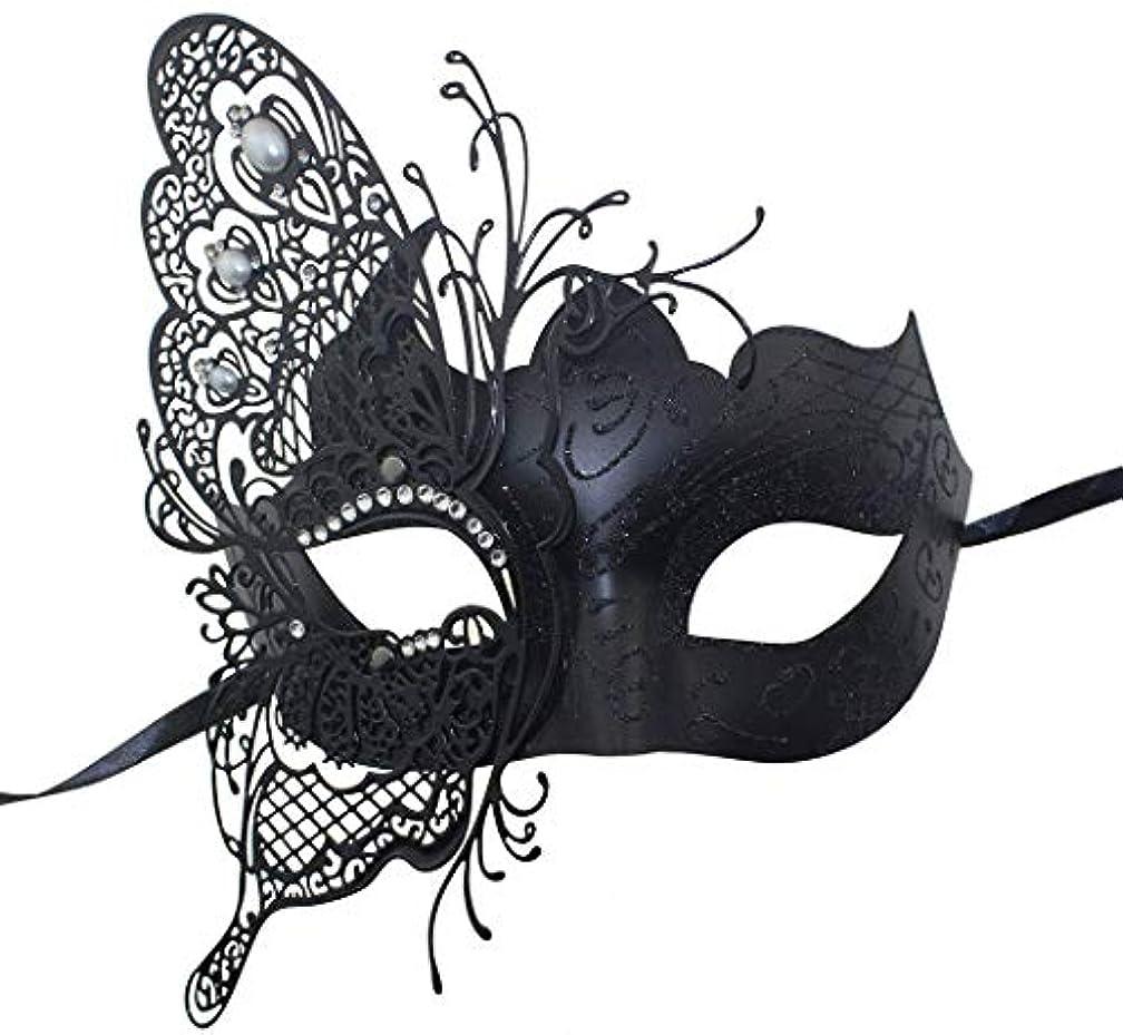 毒受粉者事務所Nanle 神秘的なヴェネツィアの蝶シャイニーバタフライレディマスカレードハロウィンマルディグラパーティーマスク (色 : 黒)