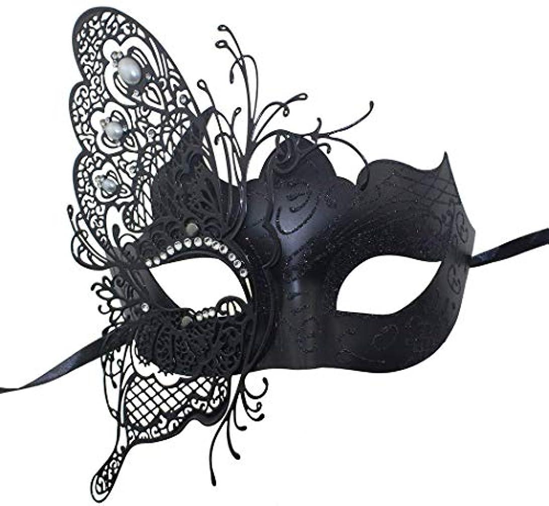 富豪神学校いとこNanle 神秘的なヴェネツィアの蝶シャイニーバタフライレディマスカレードハロウィンマルディグラパーティーマスク (色 : 黒)