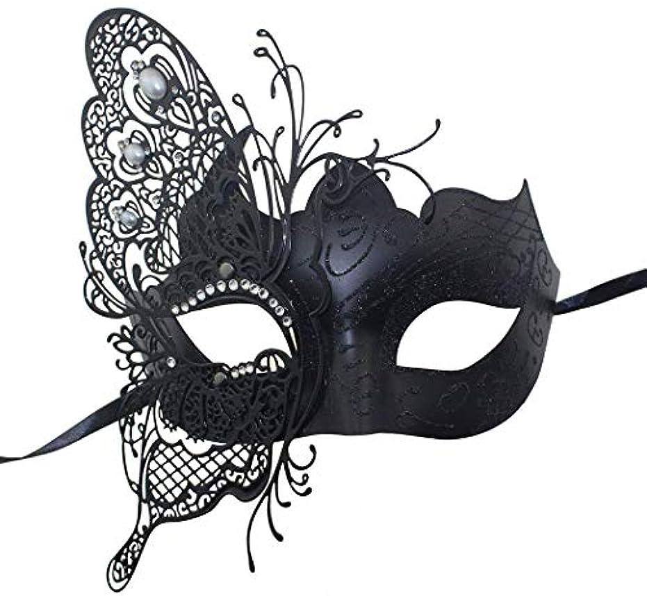 恐怖休眠船Nanle 神秘的なヴェネツィアの蝶シャイニーバタフライレディマスカレードハロウィンマルディグラパーティーマスク (色 : 黒)