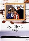北の国から '83冬[DVD]