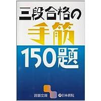 三段合格の手筋150題 (囲碁文庫)