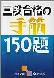 「三段合格の手筋150題 (囲碁文庫)」のサムネイル画像