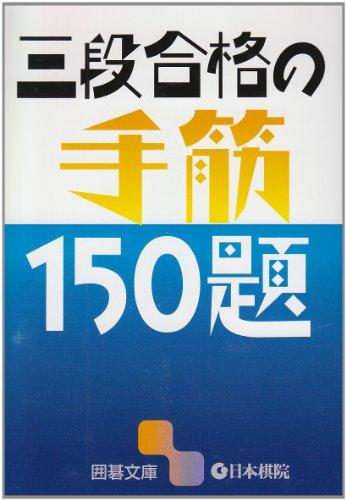 『三段合格の手筋150題 (囲碁文庫)』のトップ画像