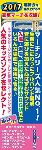 2017 アニメ&キッズ・ヒット・マーチ ~あおうよ! /RPG~