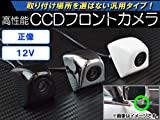 AP CCDフロントカメラ 正像 12V 小型台形 ブラック AP-CMR-17-F-BK