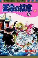 王家の紋章 (34) (Princess comics)