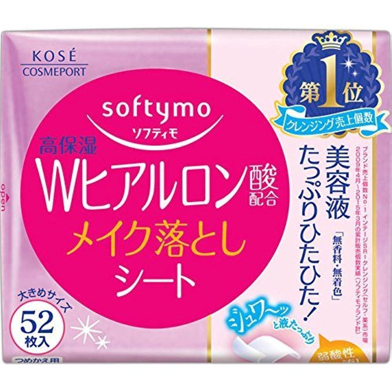 干し草同化強度コーセー ソフティモ メイク落としシート(ヒアルロン酸) つめかえ 52枚