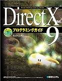 DirectX9 プログラミングガイド