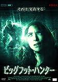 ビッグフット・ハンター[ALBSD-1559][DVD] 製品画像