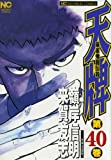 天牌 40 (ニチブンコミックス)