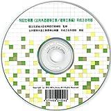 特記仕様書(公共木造建築工事/建築工事編)平成28年度版