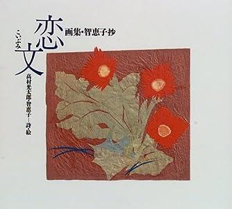 恋文―画集・智恵子抄 (アートルピナス)