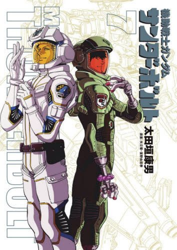 機動戦士ガンダム サンダーボルト7 カレンダー&ネーム付き限定版: ビッグコミックススペシャルの詳細を見る