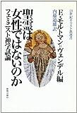 聖霊は女性ではないのか―フェミニスト神学試論 (21世紀キリスト教選書)