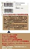 あるユダヤ人の懺悔「日本人に謝りたい」(復刻版) 画像