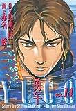 勇午(14) (アフタヌーンコミックス)