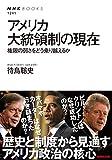 アメリカ大統領制の現在 権限の弱さをどう乗り越えるか (NHKブックス)