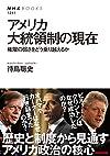 アメリカ大統領制の現在―権限の弱さをどう乗り越えるか (NHKブックス No.1241)
