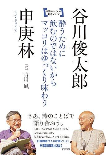 酔うために飲むのではないからマッコリはゆっくり味わう (日韓同時代人の対話シリーズ01)の詳細を見る