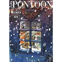 PONTOON(ポンツーン)2018年12月号