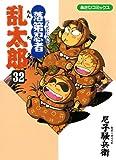 落第忍者乱太郎(32) (あさひコミックス)