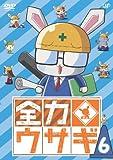 全力ウサギ Vol.6[VPBY-13306][DVD] 製品画像