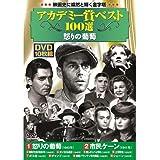 アカデミー賞 ベスト100選 怒りの葡萄 DVD10枚組 ACC-042