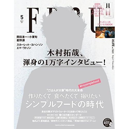 FRaU (フラウ) 2017年 05月号 [雑誌]