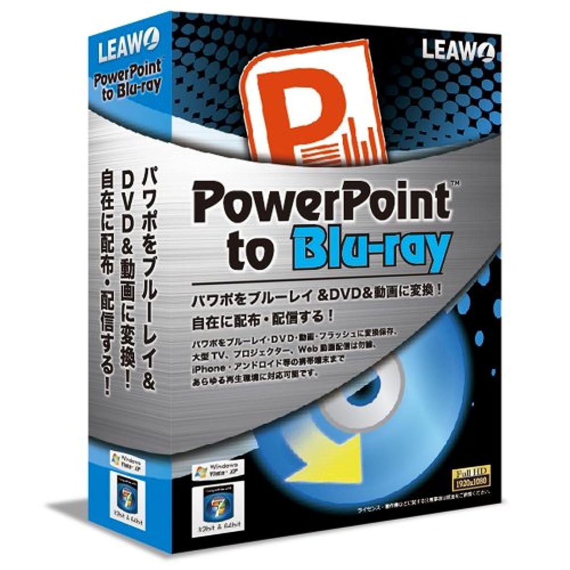 無視するメンバーフリンジPowerPoint to Blu-Ray (パワーポイント トゥ ブルーレイ)