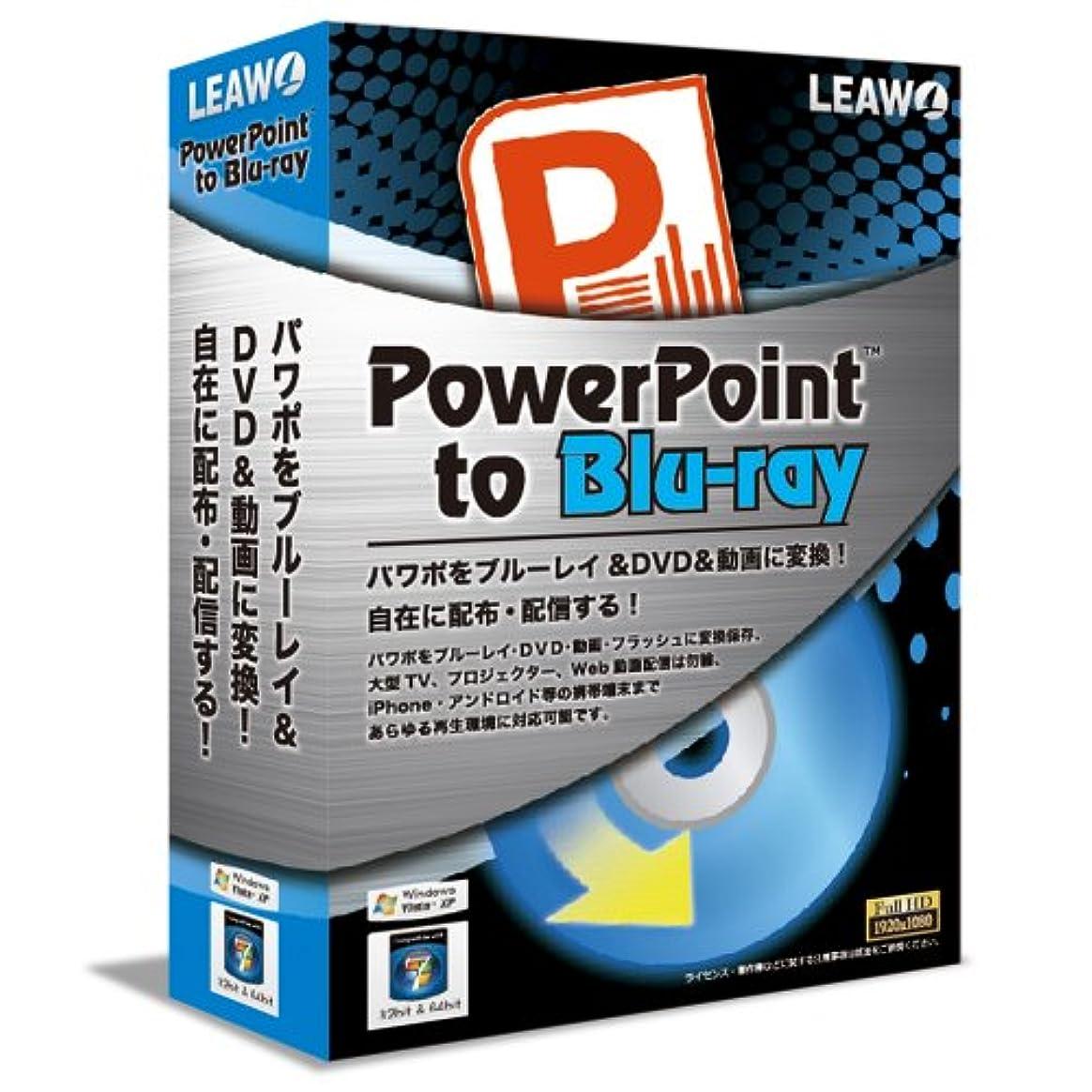 PowerPoint to Blu-Ray (パワーポイント トゥ ブルーレイ)