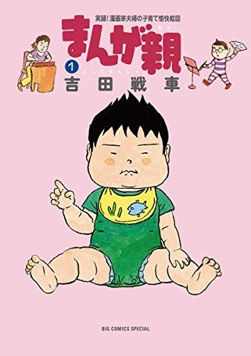 まんが親(1) (ビッグコミックススペシャル)