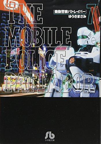 機動警察パトレイバー (7) (小学館文庫)の詳細を見る
