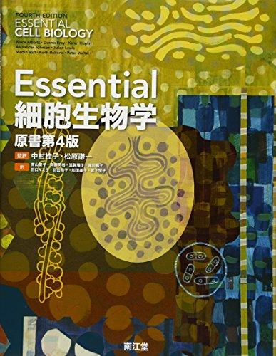 Essential細胞生物学(原書第4版)