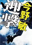 迎撃 (徳間文庫)