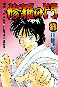 修羅の門(8) (月刊少年マガジンコミックス)