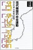 現代韓国の社会運動―民主化後・冷戦後の展開 画像