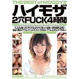 ハイモザ2穴FUCK4時間 [DVD]