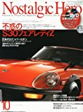 Nostalgic Hero (ノスタルジック ヒーロー) 2012年 10月号 [雑誌]