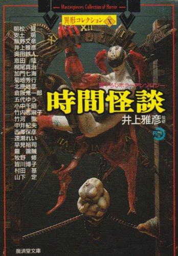 時間怪談―異形コレクション〈10〉 (広済堂文庫)