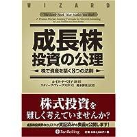 成長株投資の公理―株で資産を築く8つの法則 (ウィザードブックシリーズ)