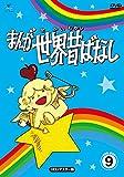 まんが世界昔ばなし DVD-BOX9[HDリマスター版]