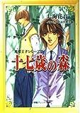 十七歳の森―高校王子シリーズ〈2〉 (パレット文庫)