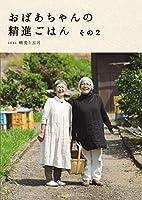 おばあちゃんの精進ごはん その2 (momo book)