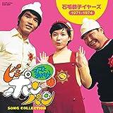 ママとあそぼう! ピンポンパン SONG COLLECTION 石毛恭子 イヤーズ(1971~1974)