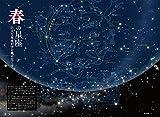 星座の図鑑: 星座の探し方と神話がわかる 画像